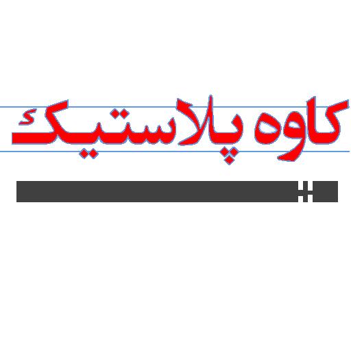 kavehplastic logo